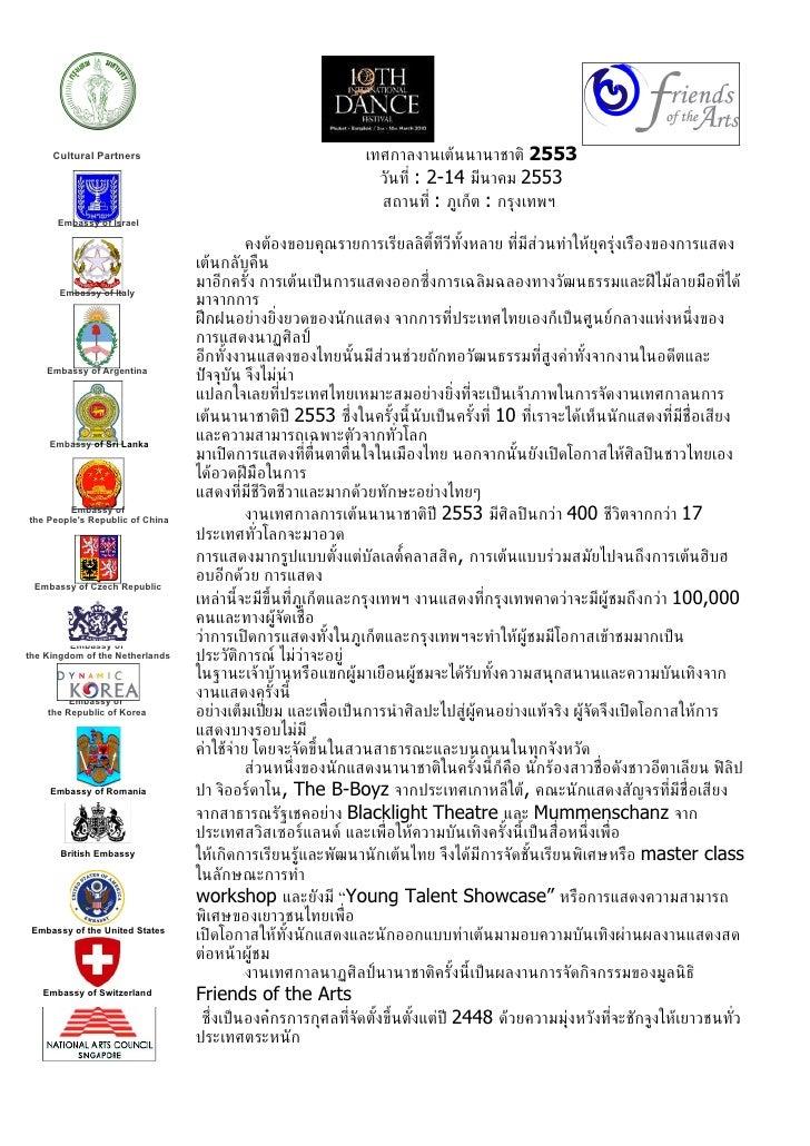 Cultural Partners                                       เทศกาลงานเต้นนานาชาติ 2553                                        ...