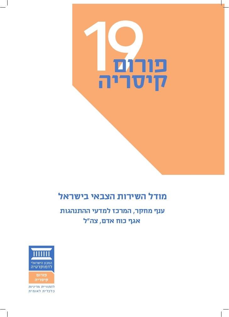 91    פורום                             קיסריה                   מודל השירות הצבאי בישראל                   ענף מ...