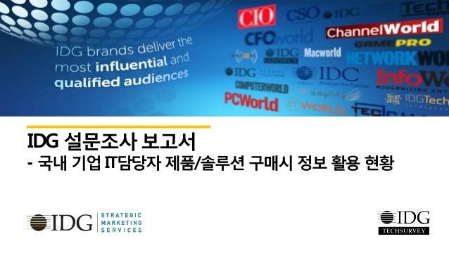 IDG 설문조사보고서 - 국내 기업 IT담당자 제품/솔루션 구매시 정보 활용 현황