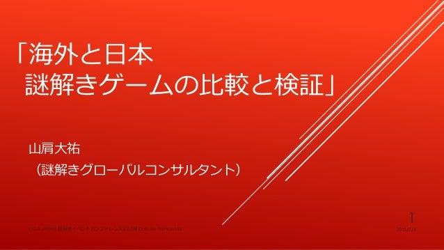 「海外と日本 謎解きゲームの比較と検証」 山肩大祐 (謎解きグローバルコンサルタント) 2015/7/6IDGA JAPAN 謎解きイベントカンファレンス2015夏 Daisuke Yamakata 1