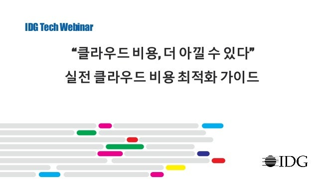 "IDGTechWebinar ""클라우드 비용, 더 아낄 수 있다"" 실전 클라우드 비용 최적화 가이드"