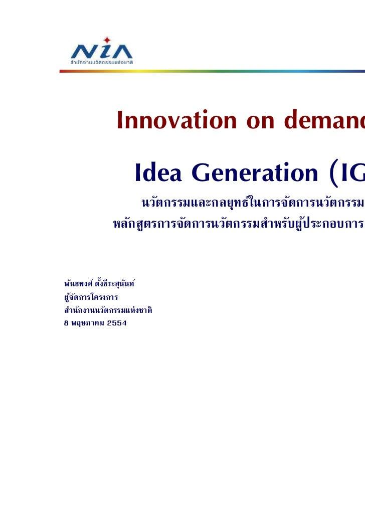 Innovation on demand ::                Idea Generation (IG)                  นวัตกรรมและกลยุทธ์ในการจัดการนวัตกรรม        ...