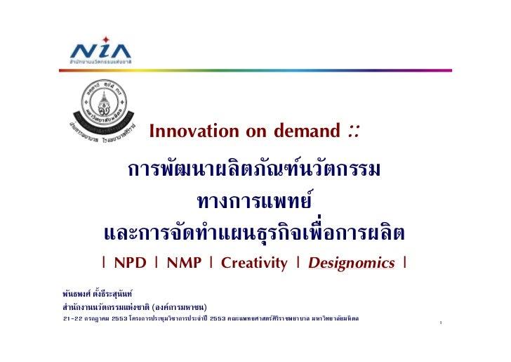 Innovation on demand ::               การพัฒนาผลิตภัณฑ์นวัตกรรม                      ทางการแพทย์             และการจัดทําแ...