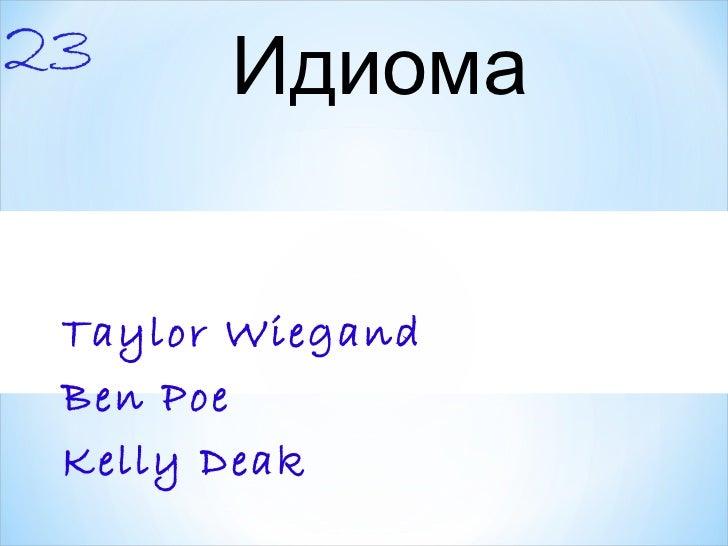 23 Taylor Wiegand  Ben Poe Kelly Deak Идиома