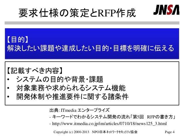 要求仕様の策定とRFP作成 出典:ITmedia エンタープライズ - キーワードでわかるシステム開発の流れ「第5回 RFPの書き方」 - http://www.itmedia.co.jp/im/articles/0710/18/news125...