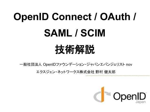 OpenID Connect / OAuth /  SAML / SCIM  技術解説  一般社団法人 OpenIDファウンデーション・ジャパンエバンジェリスト nov  エクスジェン・ネットワークス株式会社 野村 健太郎