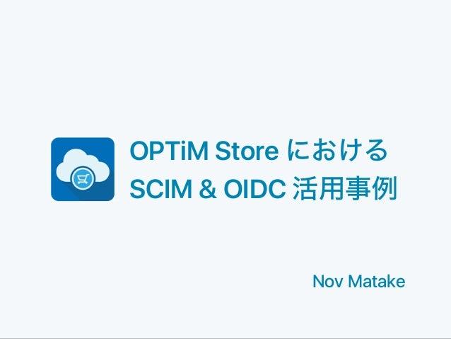 OPTiM Store SCIM & OIDC Nov Matake