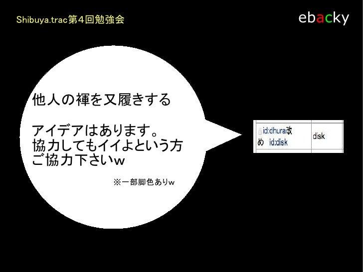 Shibuya.trac第4回勉強会         ebacky            みんなでSourceForge の        リポジトリを使う方法って何        かないかなぁ~         んっ!僕以外にも、こうした  ...