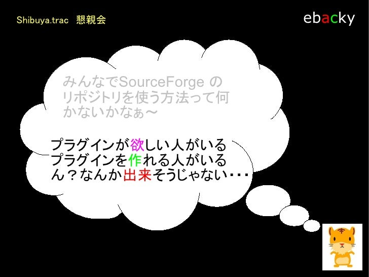 Shibuya.trac 勉強会後のML   ebacky               勉強会後のML