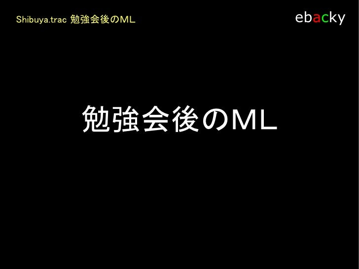 Shibuya.trac 勉強会後のML   ebacky