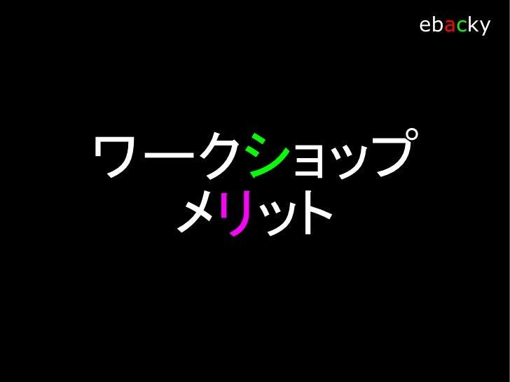 ebacky     ワークショップ  デメリット