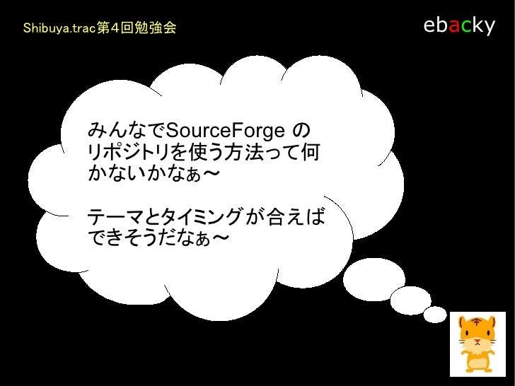 Shibuya.trac第4回勉強会                                           ebacky         TracWikiSlides                      ※意外と好評w   ...