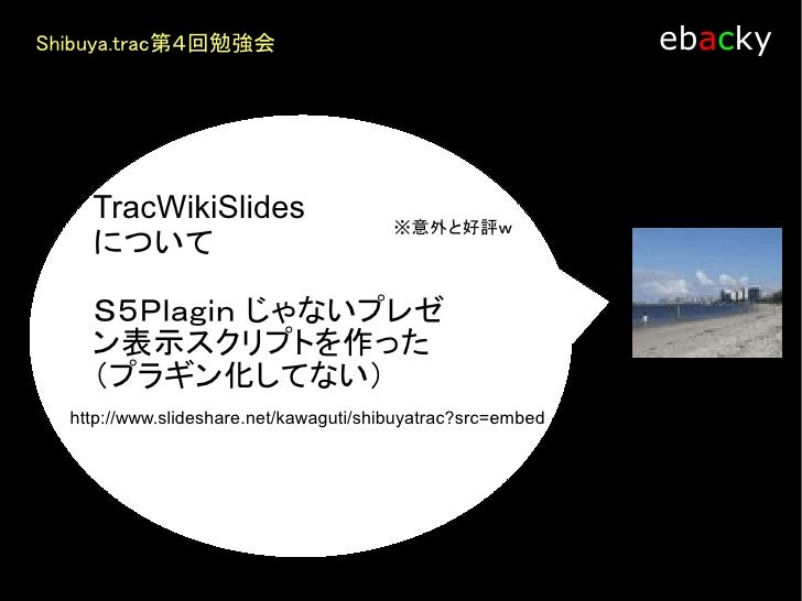 Shibuya.trac第4回勉強会         ebacky            みんなでSourceForge の        リポジトリを使う方法って何        かないかなぁ~         おっ!みなさん、こういう話  ...