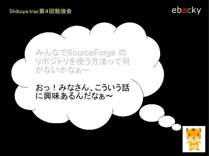 Shibuya.trac第4回勉強会         ebacky       他人の褌を又履きする    アイデアはあります。   協力してもイイよという方   ご協力下さいw                 ※一部脚色ありw