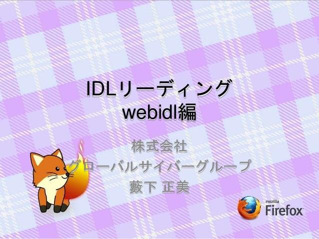 IDLリーディング webidl編 株式会社 グローバルサイバーグループ 藪下 正美