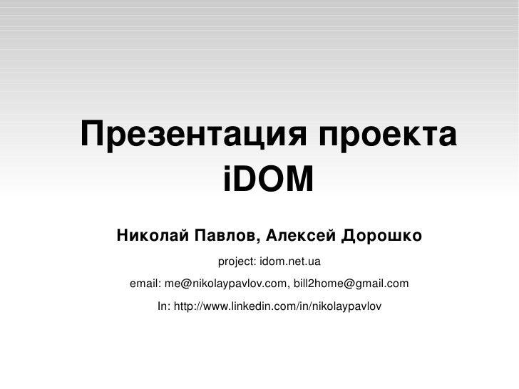 Презентацияпроекта            iDOM      НиколайПавлов,АлексейДорошко                      project:idom.net.ua       ...