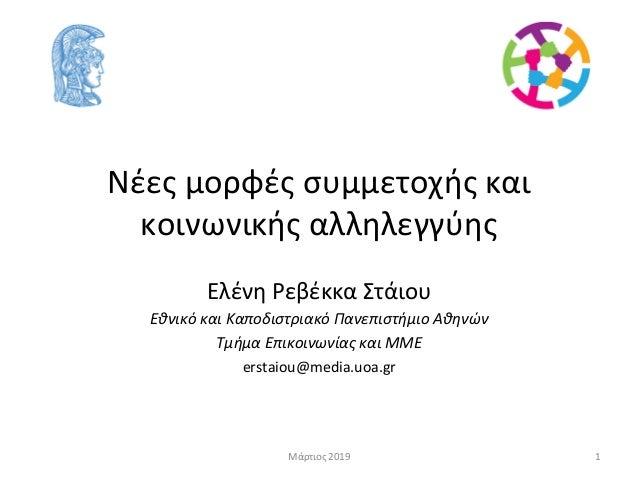 Νέεςμορφέςσυμμετοχήςκαι κοινωνικήςαλληλεγγύης ΕλένηΡεβέκκαΣτάιου ΕθνικόκαιΚαποδιστριακόΠανεπιστήμιοΑθηνών Τμ...