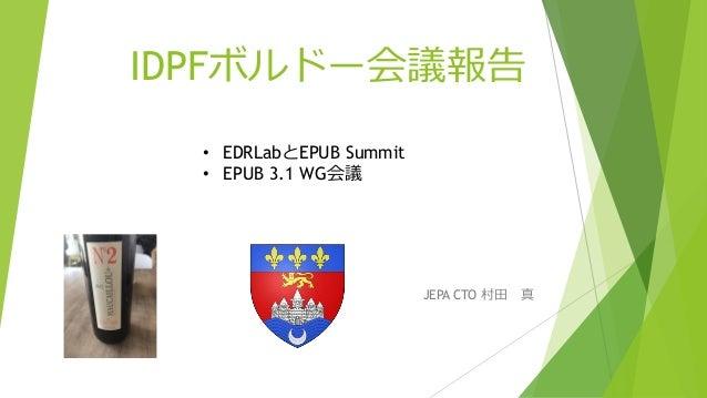 IDPFボルドー会議報告 JEPA CTO 村田 真 • EDRLabとEPUB Summit • EPUB 3.1 WG会議