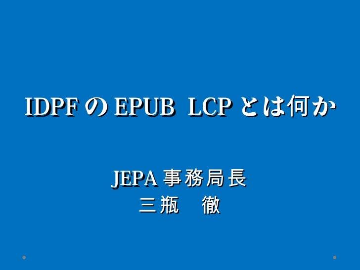 IDPF の EPUB LCP とは何 か     JEPA 事務局長       三瓶  徹