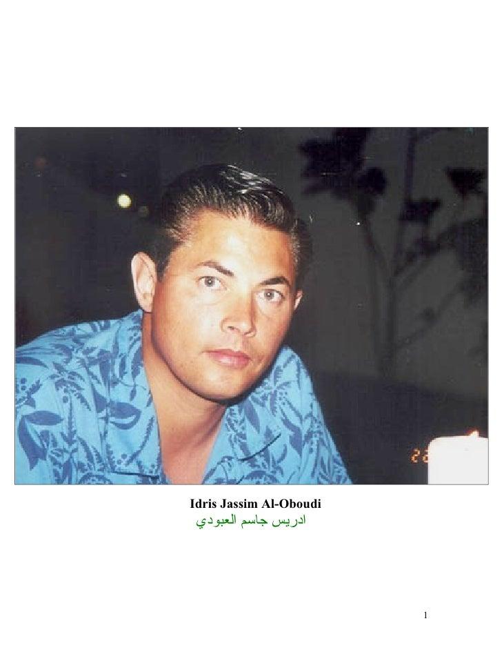 Idris Jassim Al-Oboudi  ادريس جاسم العبودي                              1