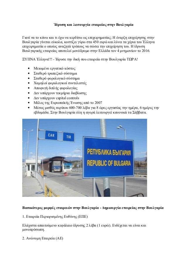 Ίδρυση και λειτουργία εταιρείας στην Βουλγαρία Γιατί να το κάνω και τι έχω να κερδίσω ως επιχειρηματίας; Η έναρξη επιχείρη...