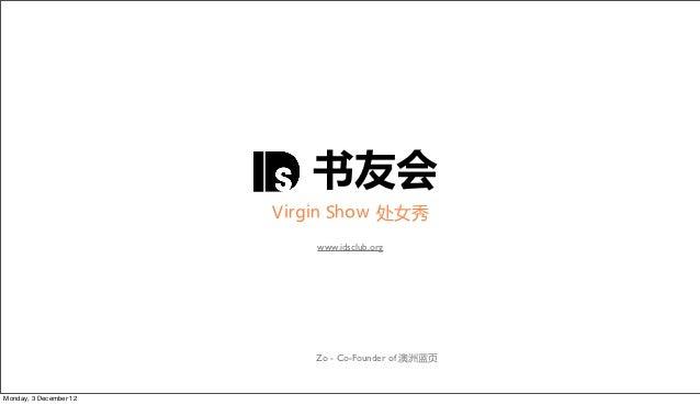 书友会                        Virgin Show 处女秀                            www.idsclub.org                          ...