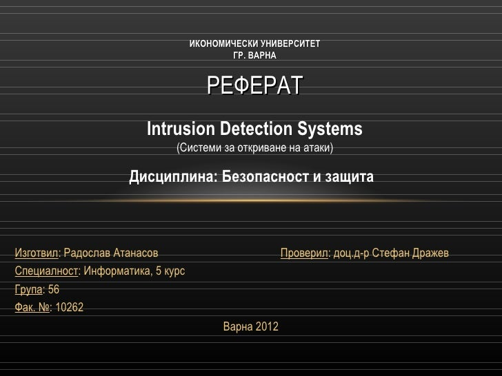 intrusion detection system thesis
