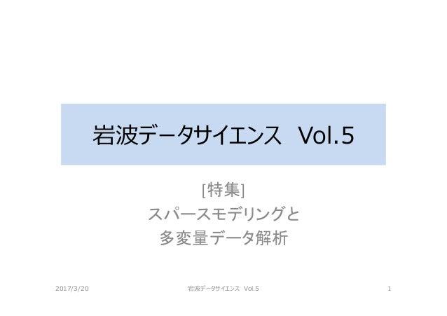 岩波データサイエンス Vol.5 [特集] スパースモデリングと 多変量データ解析 2017/3/20 岩波データサイエンス Vol.5 1