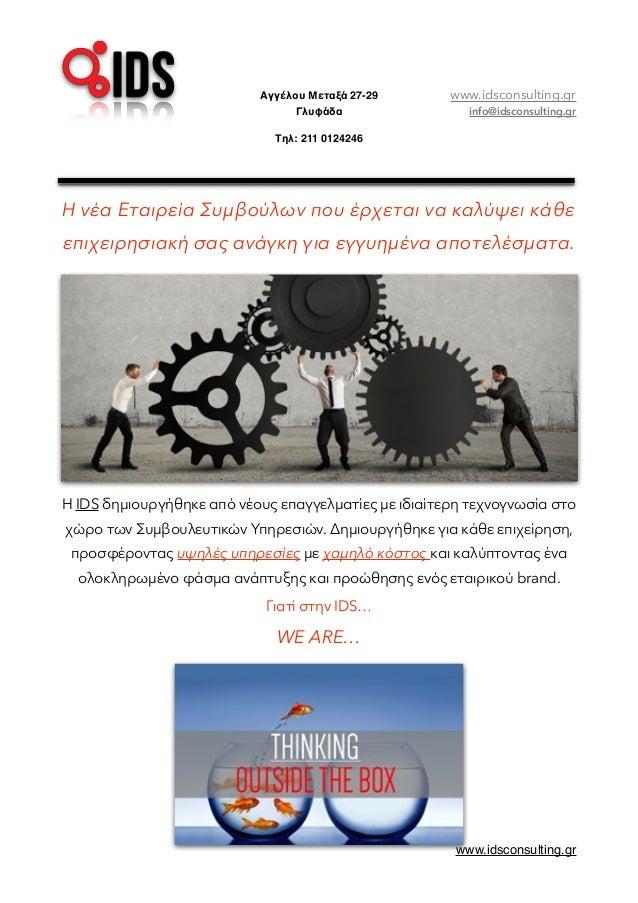 Αγγέλου Μεταξά 27-29 www.idsconsulting.gr Γλυφάδα info@idsconsulting.gr Τηλ: 211 0124246 Η νέα Εταιρεία Συμβούλων που έρχε...