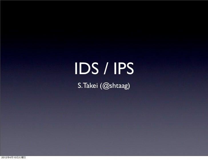 IDS / IPS                S.Takei (@shtaag)2012年4月10日火曜日