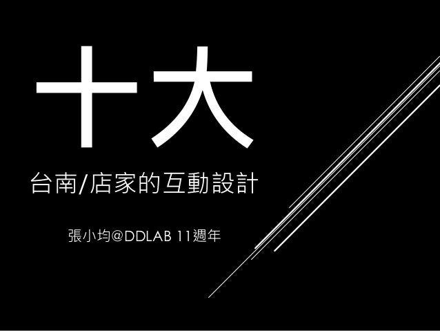 十大台南/店家的互動設計 張小均@DDLAB 11週年