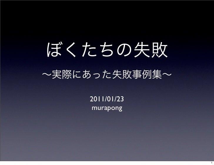 2011/01/23 murapong             1