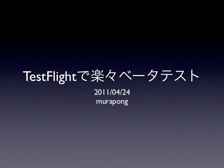 TestFlight             2011/04/24              murapong