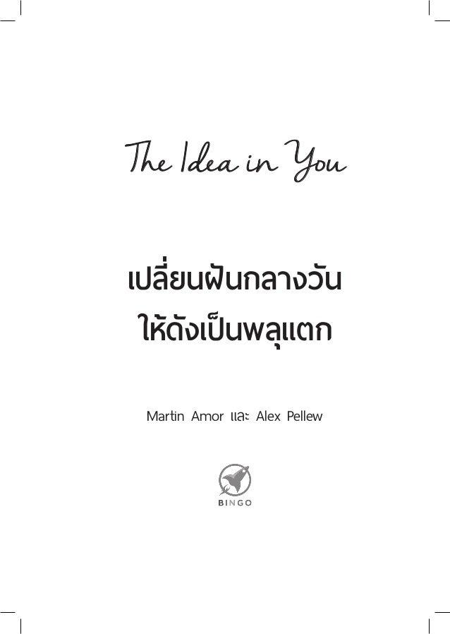 The Idea in You เปลี่ยนฝันกลางวัน ให้ดังเป็นพลุแตก Martin Amor และ Alex Pellew