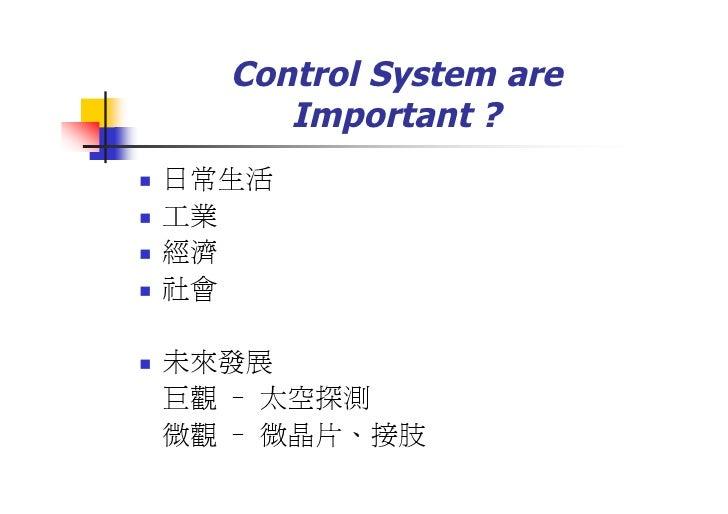 IIE-018 自動控制系統Ok