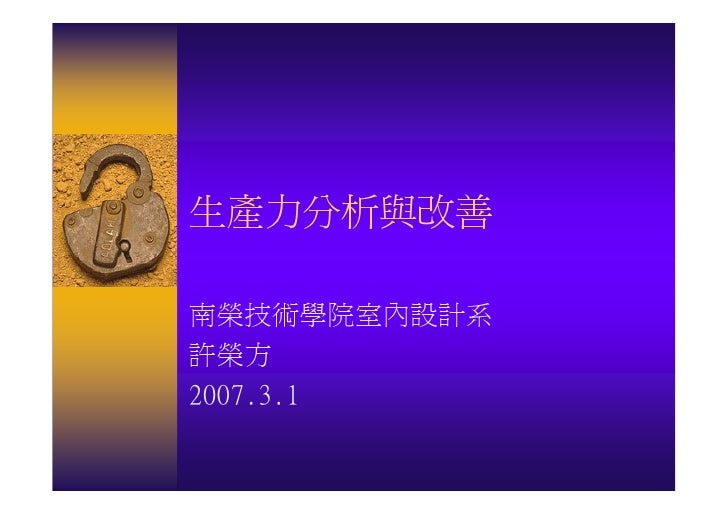 生產力分析與改善  南榮技術學院室內設計系 許榮方 2007.3.1