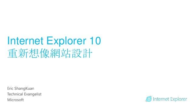 Internet Explorer 10重新想像網站設計