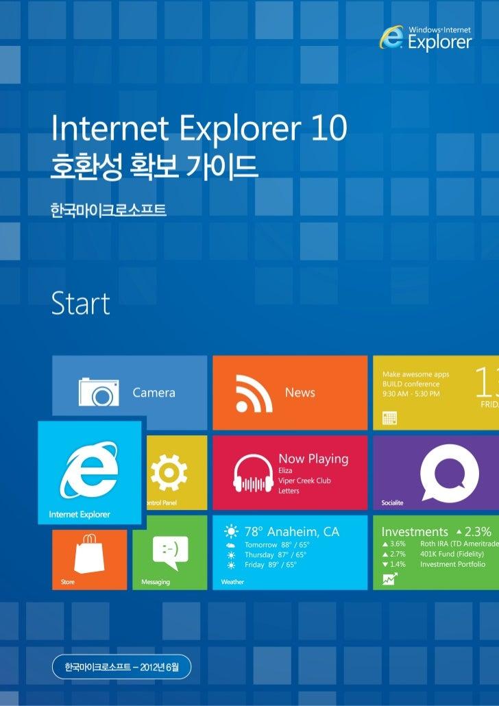 Windows 8 Release Preview:   6 번째 Internet Explorer 10 Platform Preview   2012 년 6 월 1 일에 공개된 Windows 8 Release Preview 에 ...