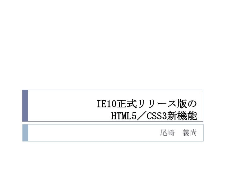 IE10正式リリース版の   HTML5/CSS3新機能          尾崎 義尚