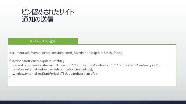 Browserconfig: Internet Explorer 11 概要
