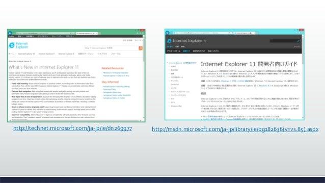 Internet Explorer 11 概要
