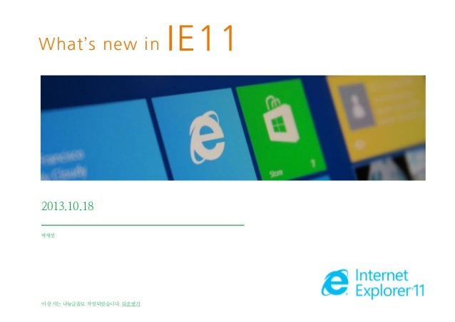 What's new in IE11