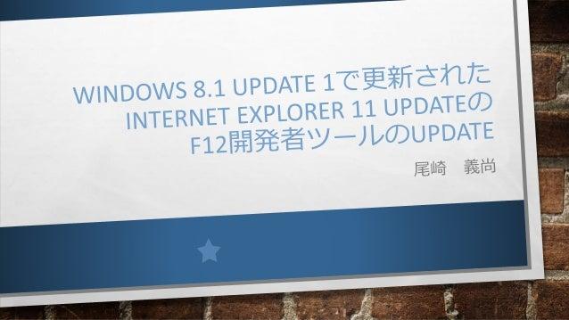 IE11がバージョンアップ