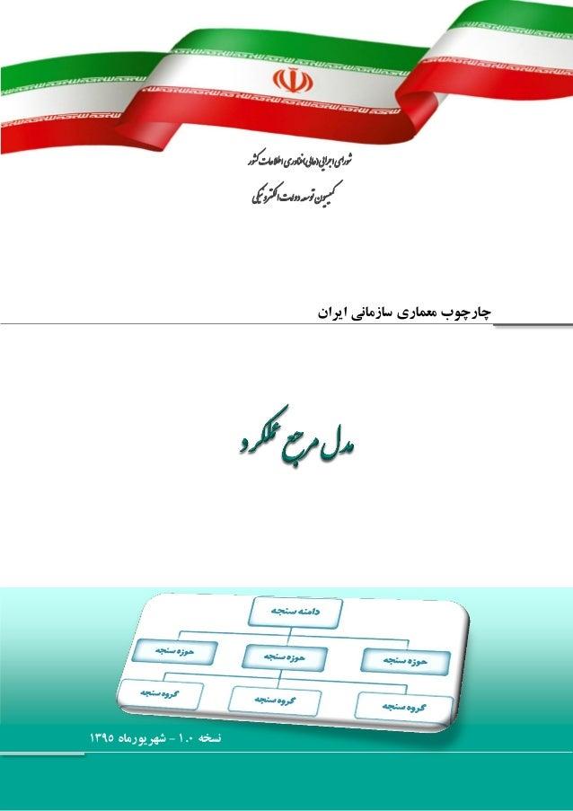 ایران سازمانی معماری چارچوب نسخه1.0-شهریورماه1395 یمکیسوندولهعسوتــیکینرو...