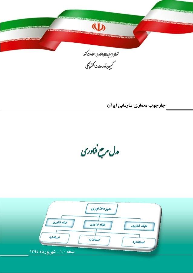 ایران سازمانی معماری چارچوب نسخه1.0-شهریورماه1395 یکینروکتلاـتـلدوهعسوتون...
