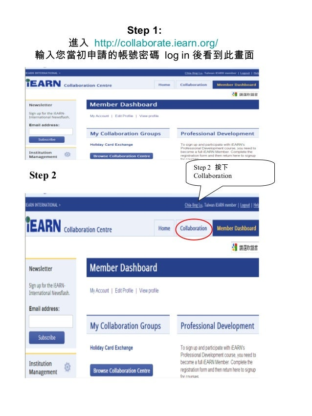 Step 2 按下CollaborationStep 2Step 1:進入 http://collaborate.iearn.org/輸入您當初申請的帳號密碼 log in 後看到此畫面