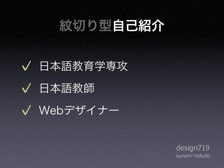 プロダクト開発における事例発表の価値 Slide 2