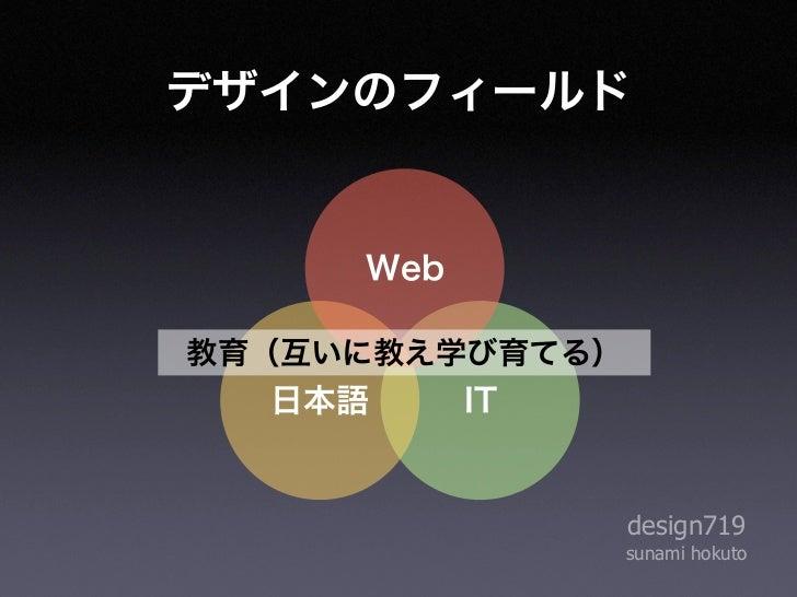 プロダクト開発における事例発表の価値 Slide 3