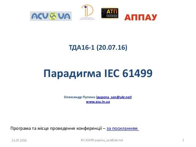 ТДА16-1 (20.07.16) Парадигма IEC 61499 Олександр Пупена (pupena_san@ukr.net) www.asu.in.ua 21.07.2016 IEC 61499 pupena_san...