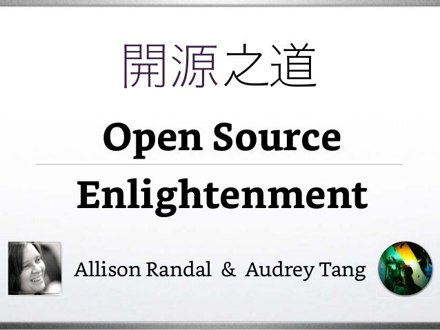 開源之 Enlightenment Allison Randal & Audrey Tang Open Source 道